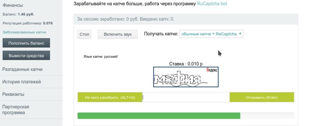 sait-dlya-zarabotka-na-kapche
