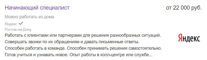 udalennaya-rabota-v-kompanii