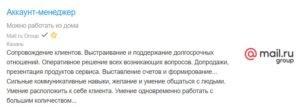 primer-udalennoy-raboty-v-kompanii