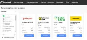 admitad-partnerki-bankov