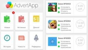 zarabotok-s-telefona-advert app