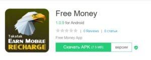 prilozhenie-free-money