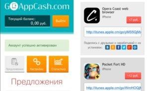 goappcash-mobilnyj-zarabotok