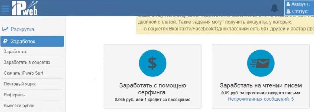 zarabotok-v-internete-ipweb
