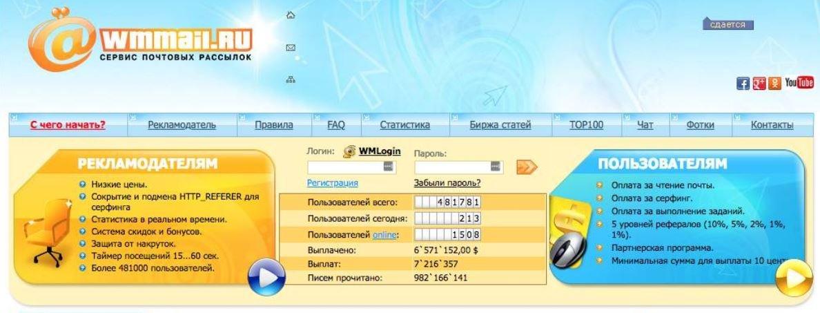 wmail-zarabotok-na-zadaniyah-reklame