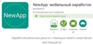 newappp-mobilnyj-zarabotok
