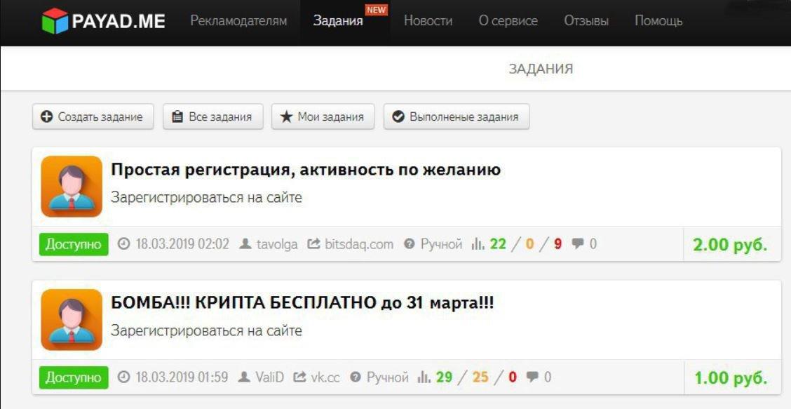 sait-dlya-zarabotka-na-reklame