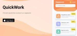 quick-work-zarabotok-na-zadaniyah-prilozhenie