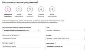 kommercheskoe-predlozhenie-vajldberriz
