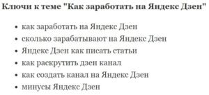 kluchevye-slova-v-tz-kopiraiteru